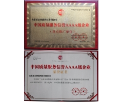 China quality service reputation AAAA grade enterprise